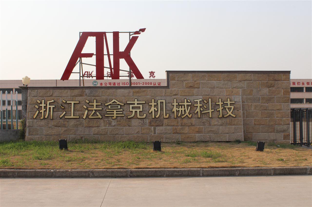 浙江法拿克机械有限公司
