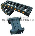 45*150华蒴工程塑料拖链