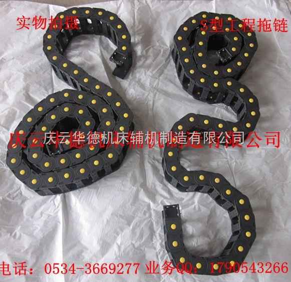 S型工程拖链,S型工程拖链厂家,S型工程拖链价格
