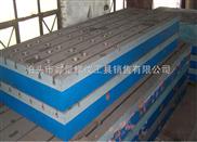鑫量铸铁焊接平台/焊接平板—质价低!