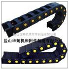 齐全供应带黄轴系列工程塑料拖链