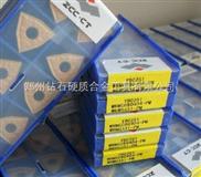 郑州钻石刀具/焊接刀片/机夹刀片/4130511T /YW2