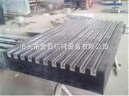 金昌机械出售0级1级2级3级花岗石T型槽平板
