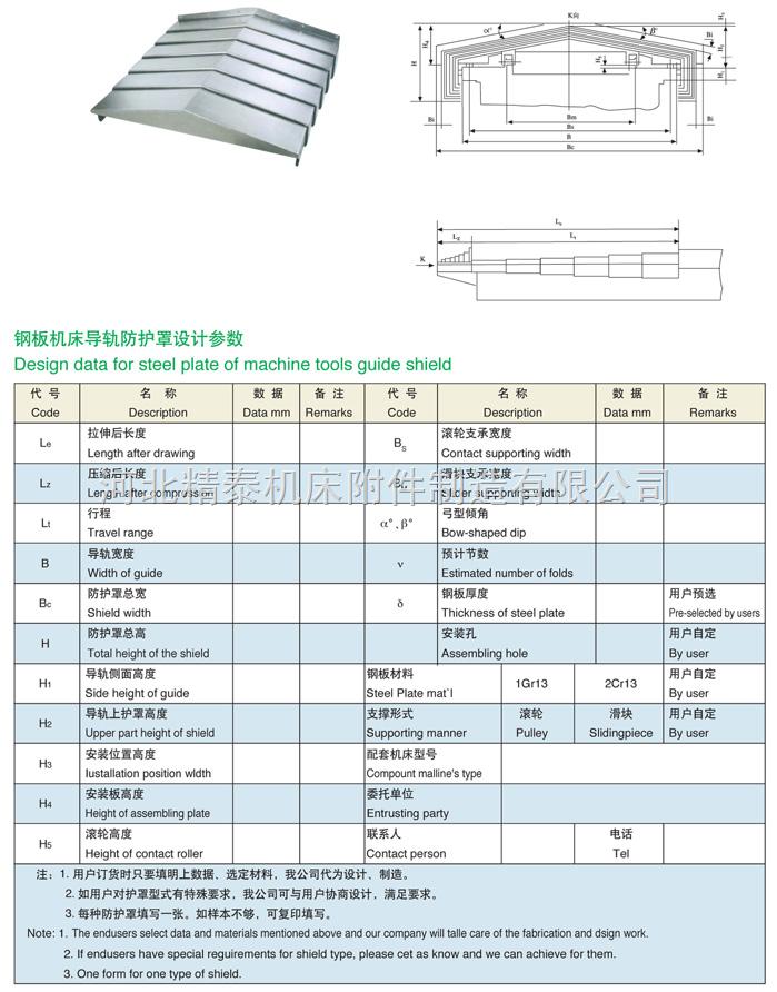 专业制作导轨钢板防护罩 【石庄办事处】