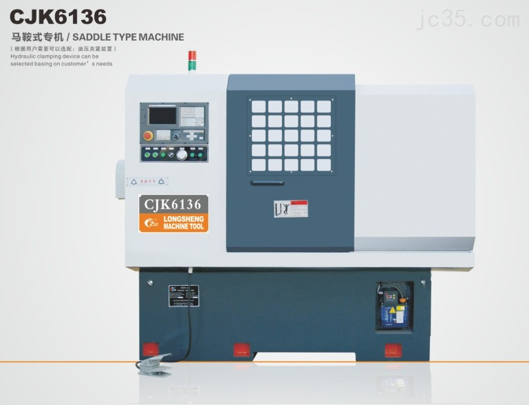 CJK6136马鞍式专机