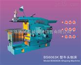 BS6063K机械牛头刨床