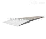 大川SCS标准式汽车衡,汽车地磅