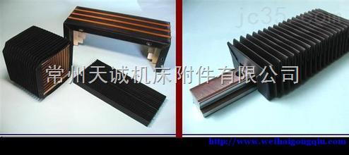 伸缩式机床风琴导轨防护罩