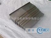 伸缩式机床导轨钢板防护罩