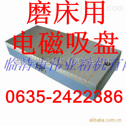 平面磨床用标准矩形电磁吸盘7130平面磨床配套用300X800