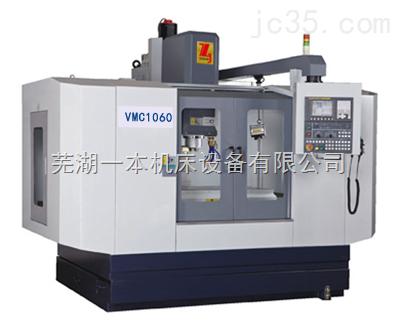 硬轨立式加工中心VMC1060
