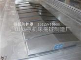 开封钢板机床防护罩质量放心,漯河不锈钢防护罩安装维修