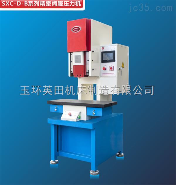 SXC-D-03B精密伺服压力机 全新伺服压力机