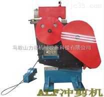 QA32-8型安力福小型冲剪机,小型剪切机