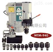 MTM-940A便携式磁性钻孔攻牙机,进口钻床