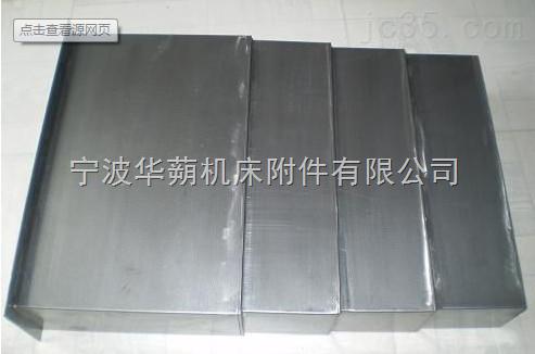 伸缩式机床导轨防护罩