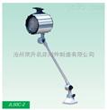 JB-001白炽工作灯,明亮不伤眼机床工作灯