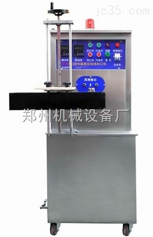 水冷式电磁感应封口机 高速电磁感应铝箔封口机 水冷式封口机