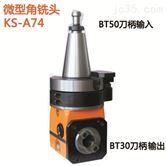 KS-A74微型角铣头