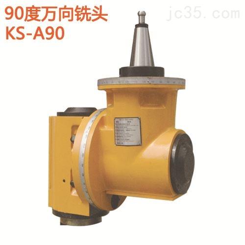 KS-A90 90度万向铣头