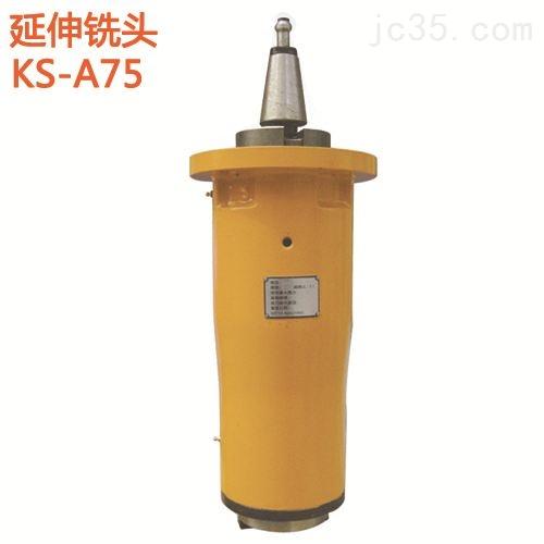 KS-A75延伸铣头