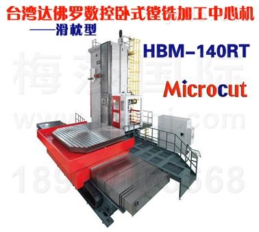 台湾达佛罗microcut数控卧式镗铣床加工中心机hbm-140rt(滑枕型)