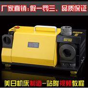 MR-26A-美日钻头研磨机 大钻头研磨机 钻头研磨机 MR-26A钻头研磨机