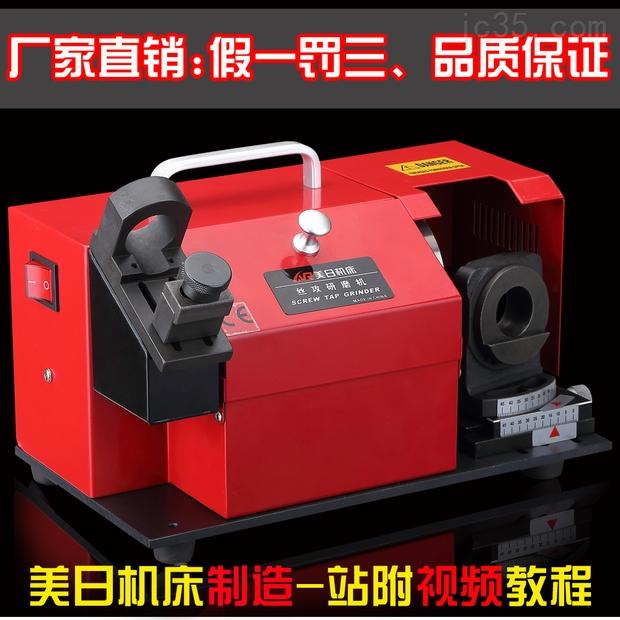 美日机床螺丝攻研磨机 MR-Y3丝攻研磨机 M5-M20丝攻研磨机
