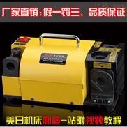 MR-13D-美日钻头研磨机MR-13D 傻瓜式修磨机 便携磨刀机 刃磨机 磨钻头机 磨床