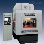 YK5150A-A数控插齿机