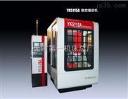 YK5150B数控插齿机