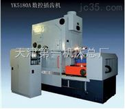 YK5180B数控插齿机