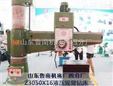 液压摇臂钻Z3050x16山东鲁南摇臂钻沈阳配套齿轮