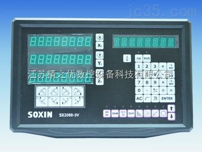 索信SOXIN数显表SX2088-2V数显箱SX2088-3V数据处理器