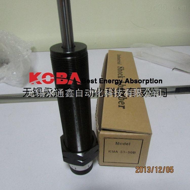 无锡永通鑫KOBA缓冲器KMA33-50B