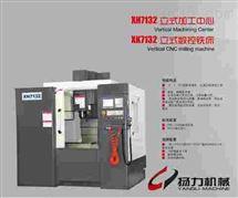 XH7132数控加工中心质量对比