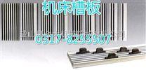 龙门铣床平台专用撞块槽板 液压滑台固定T型槽板