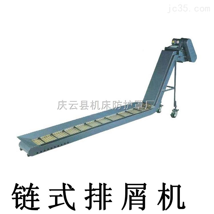 加工定制 链板式排屑器 排屑器