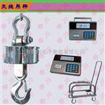 XC香川SZ系列上海吊钩秤,上海吊钩称,电子吊秤生产厂