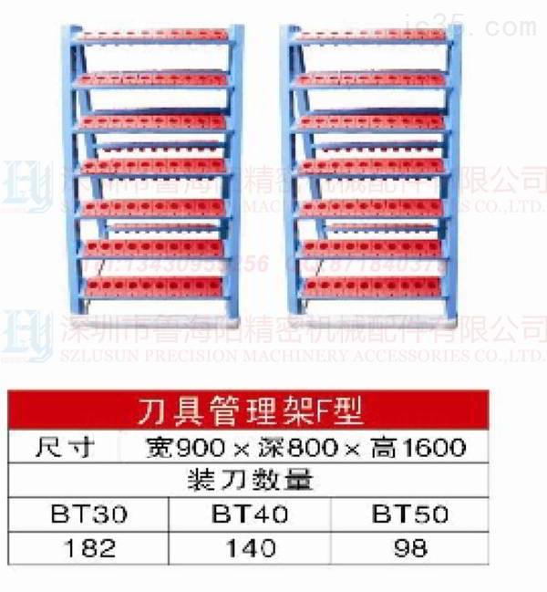 刀具架供应 F型刀具管理架 BT30/40/50刀架 双面刀具架 刀柜