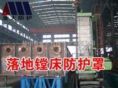 中捷机床防护罩