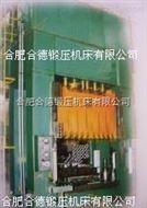 YH25系列车门折边液压机