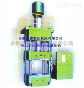 模具研配液压机