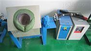 供应1公斤不锈钢熔炼炉,不锈钢融化高频炉,金属熔炼设备