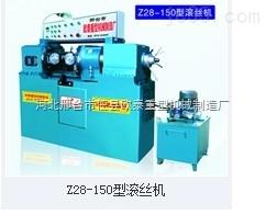 Z28--150型滚丝机