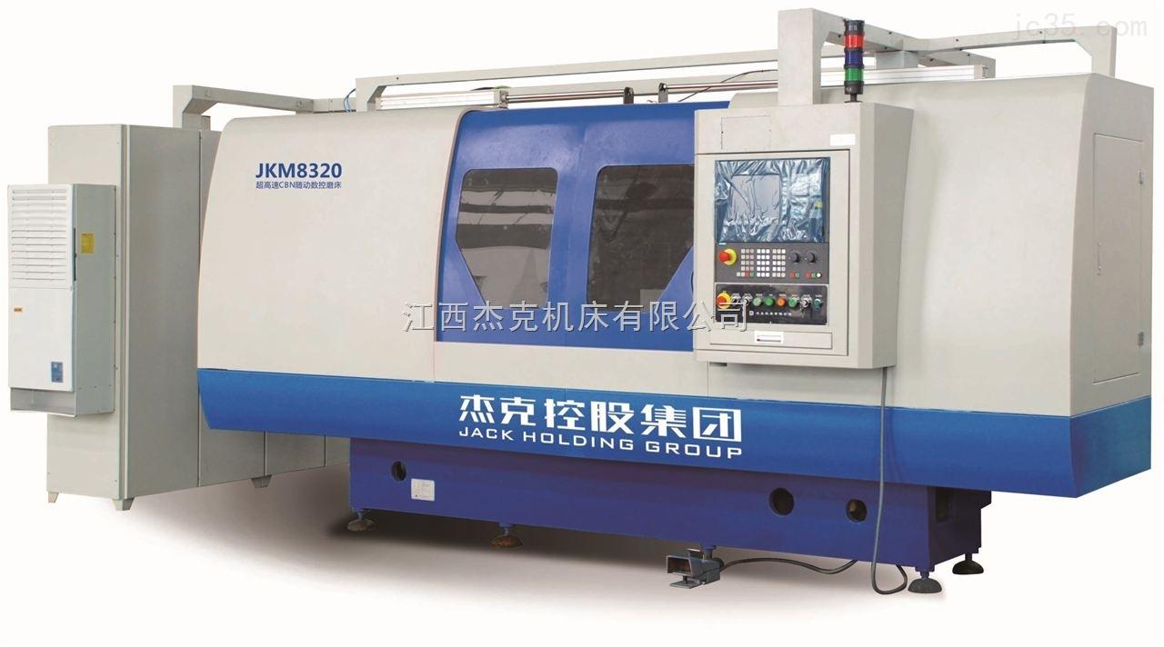 JKM1320CNC/CBN数控高速凸轮车床轴磨床轴颈,磨床价格