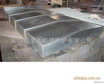 重型数控车床导轨护板