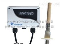 北京昆仑中大管道温湿度传感器生产定制厂家仪器仪表加工