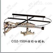 CG2-150A仿形切割机价格