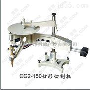 佛山仿形切割机,CG2-150仿形气割机